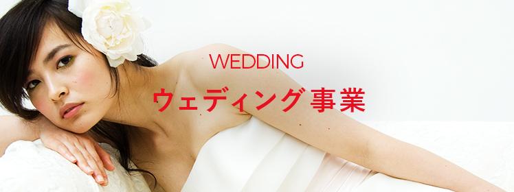 WEDDING DATE~7月は2大特典付きイベントへ行こう~