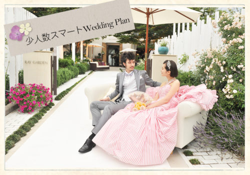 少人数の結婚式なら砂丘の家レイガーデン